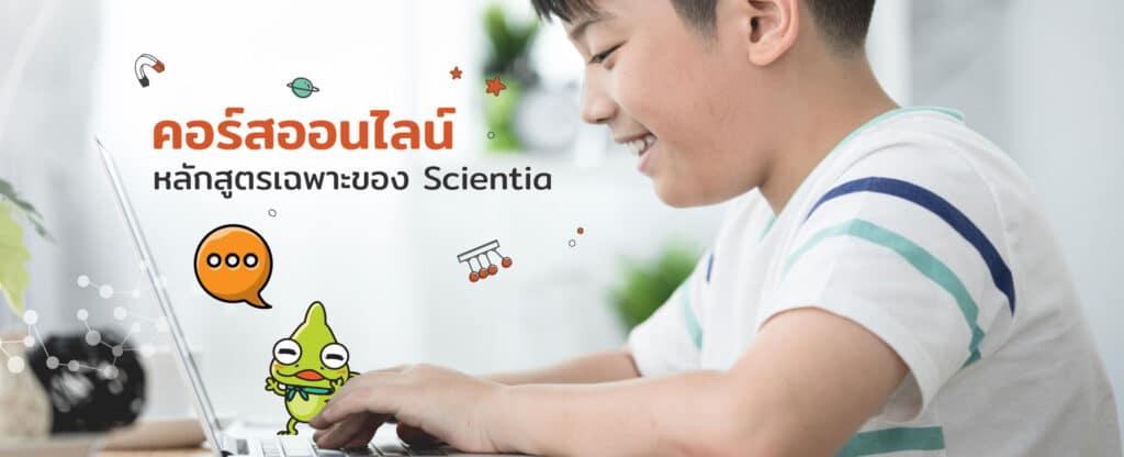 คอร์สออนไลน์, สสวท, วิทยาศาสตร์, การทดลอง