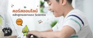 ออนไลน์, สสวท., วิทยาศาสตร์, การทดลอง