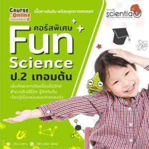 สสวท, คอร์สออนไลน์, วิทยาศาสตร์, การทดลอง